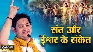 Sages and signs of God || संत और ईश्वर के संकेत || Shri Pundrik Goswami Ji Maharaj