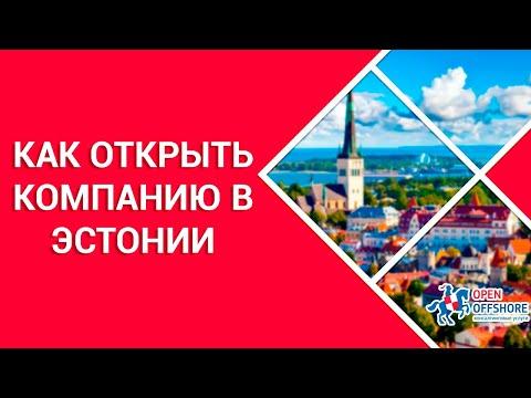 Как открыть компанию в Эстонии в 2020 году?