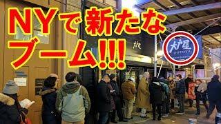 衝撃!米国NYで日本のあの店にニューヨーカーが行列!「まさに天国!」日本の〇〇にハマる外国人が続出し味と値段に驚き感動!すごい日本海外の反応