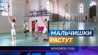 Юные новгородские баскетболисты представят нашу область в финале Первенства России