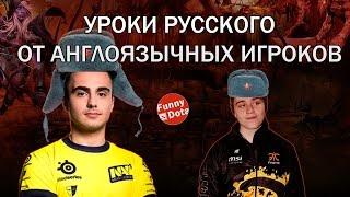 Уроки русского от англоязычных игроков ( n0tail, KuroKy, Puppey )