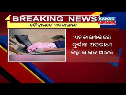 Dreaded Criminal Injured In Police Encounter At Odisha's Cuttack