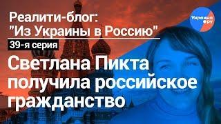 Из Украины в Россию #39: встречай, Россия, новых граждан