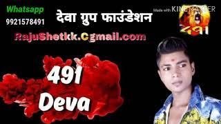 Deva Group Song New.2019