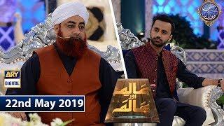 Shan e Iftaar - Segment: Aalim Aur Aalam - 22nd May 2019