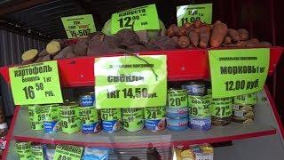Цены на продукты в Крыму. СПЕКУЛЯЦИЯ и социальный рынок. Где Недобросовестные предприниматели?