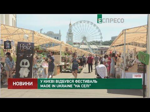 У Києві відбувся фестиваль Made in Ukraine