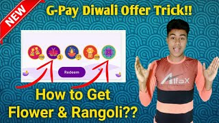 🔥Google pay Diwali Offer 2019 - 100% Working Trick To Get Flower or Rangoli | Get ₹251 in your Bank