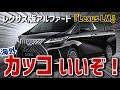 【海外衝撃】レクサス版アルファード『Lexus LM』がカッコいいぞ!海外メディア「レクサスはついにスピンドルグリルをモノにした」