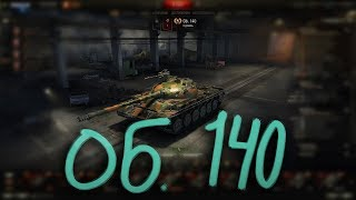 "World of Tanks - обзор танка ""Объект 140"""