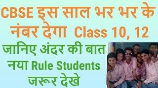 CBSE Class 10 & 12 Copy Checking Rule 2019 - bhar bhar ke no. 😃 - 7startech