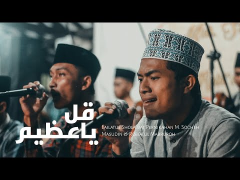 Al Mustafidah - Qul Ya Adzim | Lailatus Sholawat Pernikahan Socheh Masudin & Robi'atul Mabruroh