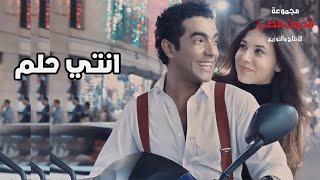تحميل اغاني محمد عادل - انتي حلم من مسلسل الطوفان - Mohamed Adel Enty Helm MP3