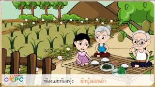 สื่อการเรียนการสอน ท้องเอย ท้องทุ่ง  ป.2 ภาษาไทย