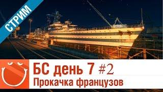Прокачка французских крейсеров #2 - Битва стихий 7 - World of warships