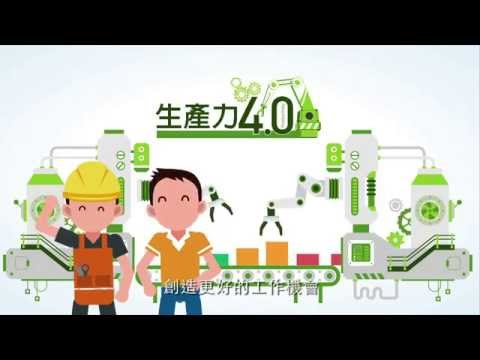 生產力4.0 提升企業競爭力