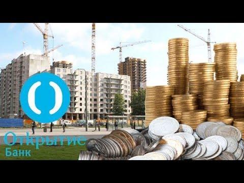 Банк «Открытие» введёт льготную ставку по ипотеке в Югре