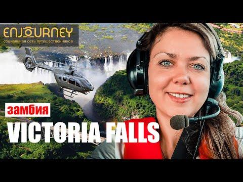 Водопад Виктрия и река Замбези с вертоле