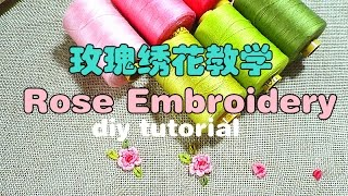 Hand Embroidery--Rose stitch 玫瑰绣花❤❤