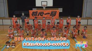 全国大会に向けて!「大宝ミニバスケットボールクラブ男子」栗東市 大宝東小学校・大宝西小学校