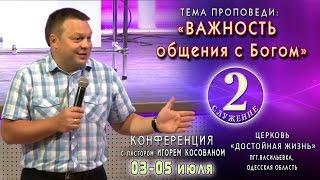 Проповедь - Важность общения с Богом. Игорь Косован