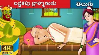 బద్దకపు బ్రాహ్మణుడు | The Lazy Brahmin Story in Telugu | Telugu Stories | Telugu Fairy Tales