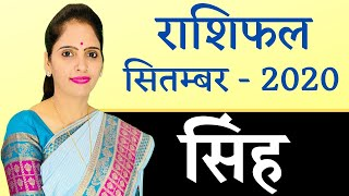 Singh Rashi Leo September 2020 Horoscope | सिंह राशिफल सितम्बर 2020 | Monthly Horoscope - Download this Video in MP3, M4A, WEBM, MP4, 3GP