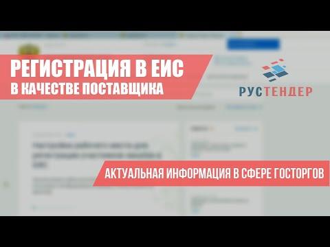 Регистрация поставщика в ЕИС в 2019 году: пошаговая инструкция