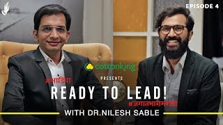 Ready To Lead | Dr.Nilesh Sable | Chala hawa yeu dya | #जगातभारीमराठी #bhadipa