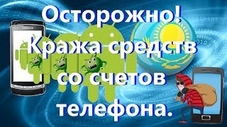 Обнаружен новый способ кражи средств со счетов пользователей телефонов Android.
