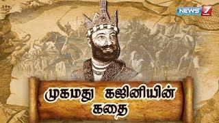 முகமது கஜினியின் கதை | Biography of Mahmud of Ghazni | News7 Tamil