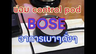 repair  Control  Bose
