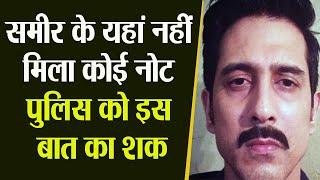 Sameer Sharma के घर से नहीं मिला कोई नोट, Police को है इस बात का शक | Boldsky