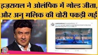 Tokyo Olympics 2020 में Israel के gold medal जीतने पर Anu Malik क्यों हुए troll?Plagiarism | Diljale
