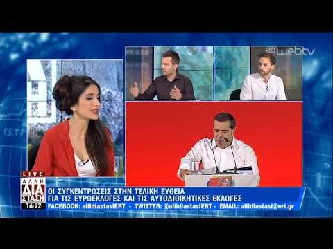Τα πολιτικά μέτωπα,στην τελική ευθεία για τις εκλογές | 23/05/2019 | ΕΡΤ