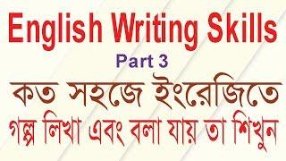 How to master English writing skills easily |Translate |Free hand| Bangla