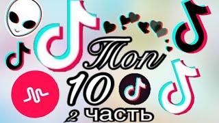Топ 10 моих клипов в TikTok часть 2