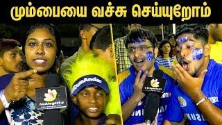 மும்பையை வச்சு செய்யுறோம்: CSK Vs MI Match Public Reaction | IPL 2019 Qualifier 1