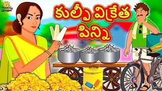 Telugu Stories - కుల్ఫీ విక్రేత పిన్ని | Telugu Kathalu | Stories in Telugu | Koo Koo TV Telugu