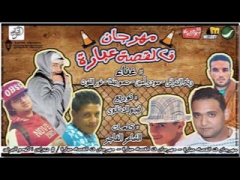 مهرجان ف القصة عبارة +18 حمو بيكا زياد الايراني مودي امين توزيع فيجو الدخلاوى