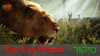 סיקור - Far Cry Primal