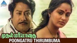 Muthal Mariyathai Movie Songs | Poongatru Thirumbuma Video Song | Sivaji Ganesan | Radha | Ilayaraja