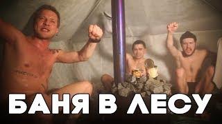 Эксперимент! Походная баня в зимнем лесу. Выживаем с пивом, рыбой и полиэтилленом