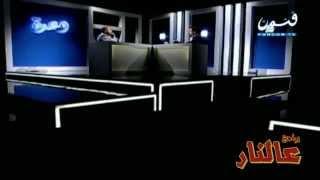 اغاني حصرية برامج عالنار : الملحن فهد الناصر يعلن عن أفشل لحن لحنه في مسيرته الفنية !! تحميل MP3