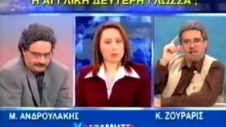 Ζουράρις vs Ανδρουλάκη