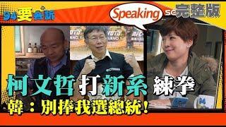 韓國瑜:別捧我選總統 柯P打新潮流練拳頭