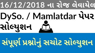 DySo./ Nayab Mamlatdar 2018 full paper solution | EduCare#154