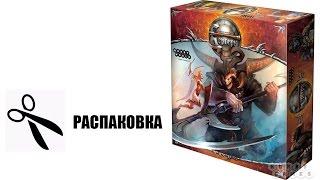 """Распаковка настольной игры """"Берсерк"""""""