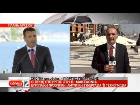 Ο πρωθυπουργός στη Βόρεια Μακεδονία – Θα υπογραφούν εμπορικές συμφωνίες | 01/04/19 | ΕΡΤ