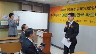 박동명 회장, 출판기념회 진행